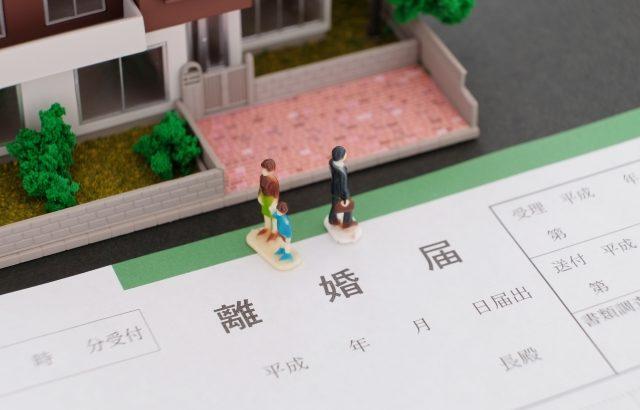 【離婚と住宅問題】離婚したら家や住宅ローンはどうなる?