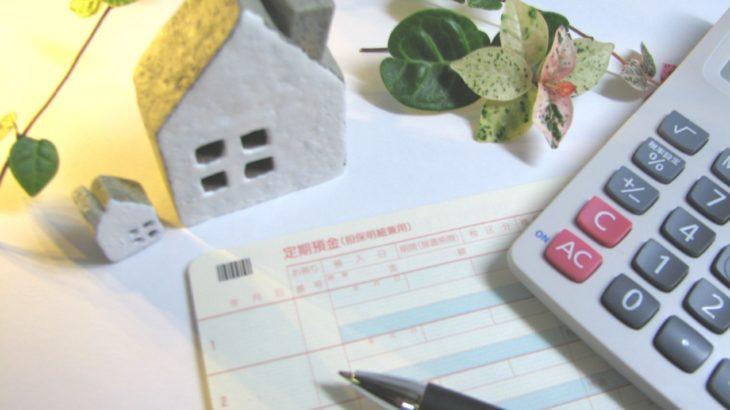 住宅ローンの選び方②