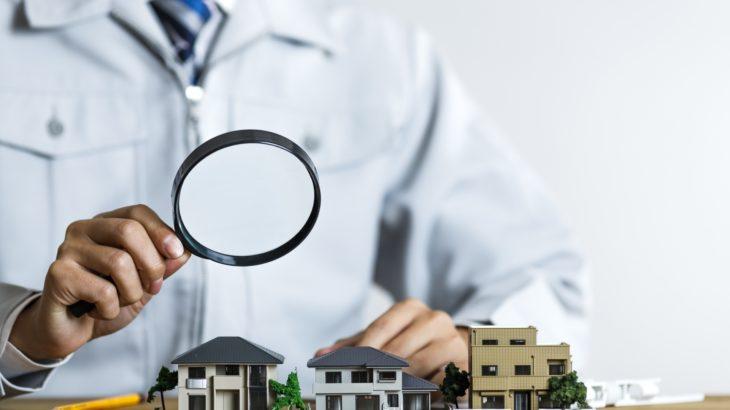 中古住宅取引における『インスペクション(建物状況調査)』とは?