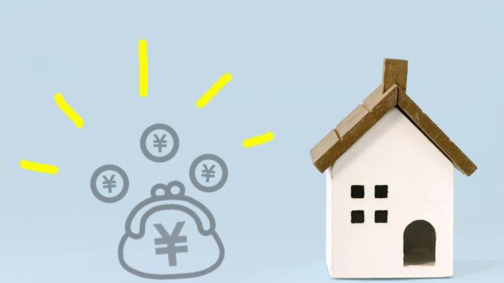 「マイホーム借上げ制度」利用の流れ