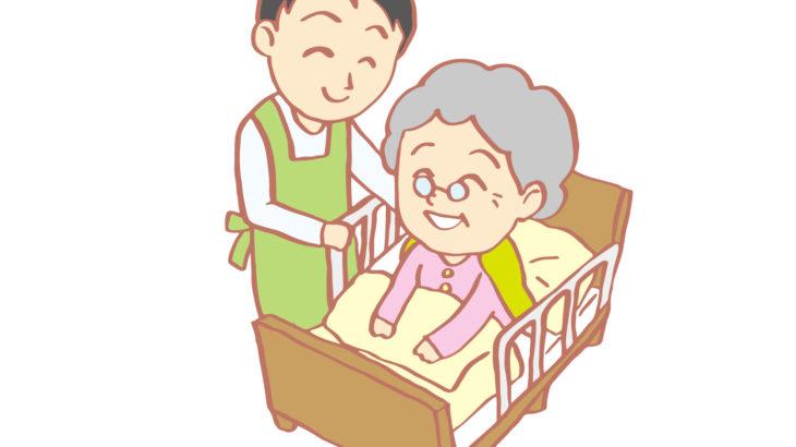 老後になって慌てない住みかえ先の知識①介護保険3施設編