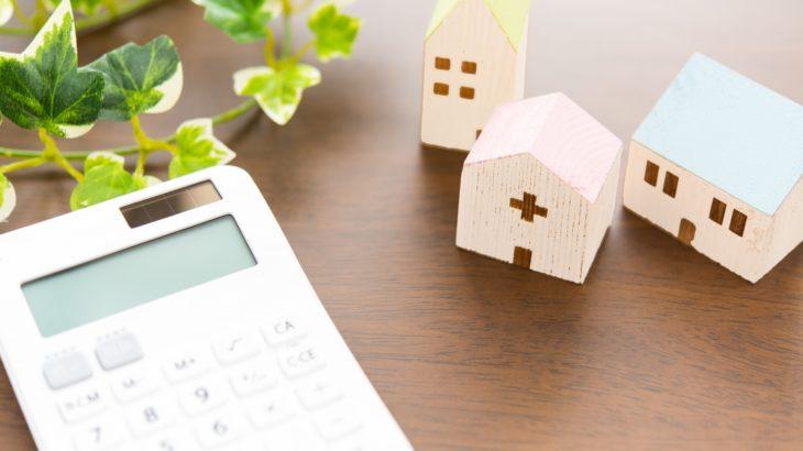 住宅ローンを借り入れた場合に受けられる「住宅ローン減税」について
