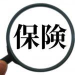 【重要】マイホームの保険の話し②《地震保険編》
