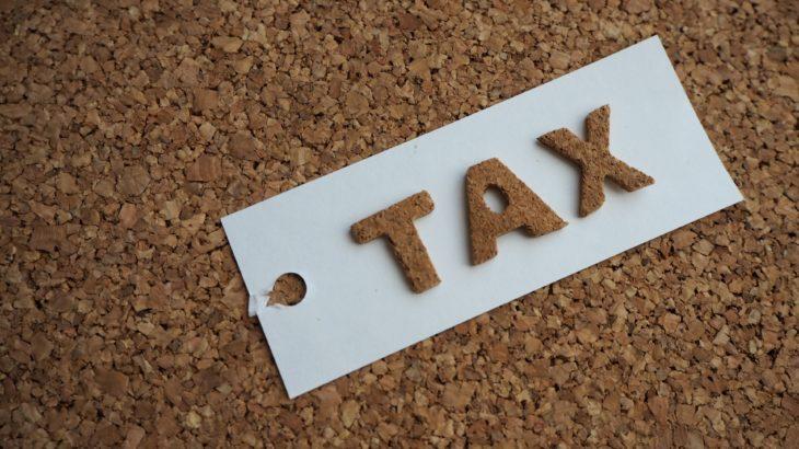 【要チェック】住宅「購入後」にかかる税金について(不動産取得税 編)