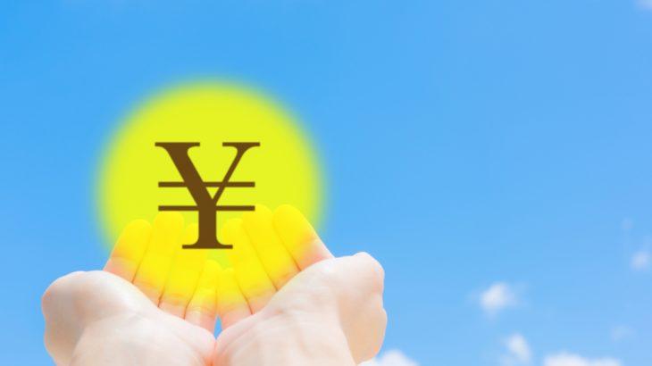 【要チェック】東京23区から地方へ移住する方に補助金支給。移住し起業なら最大300万円!