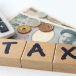 【要チェック】住宅「購入後」にかかる税金について(固定資産税・都市計画税 編)