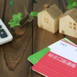 【注目】認定中古住宅の購入とリフォーム資金をまとめて融資!「スムストック専用ローン」について