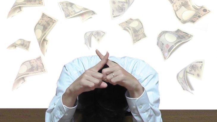 【住宅ローン問題】住宅ローンが払えない。困った時の法律相談を上手に利用する方法とは?